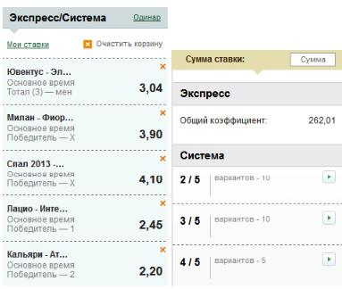 Софт для ставки на футбол украина словакия