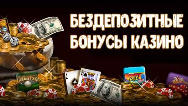 Casino matrix бездепозитный бонус don